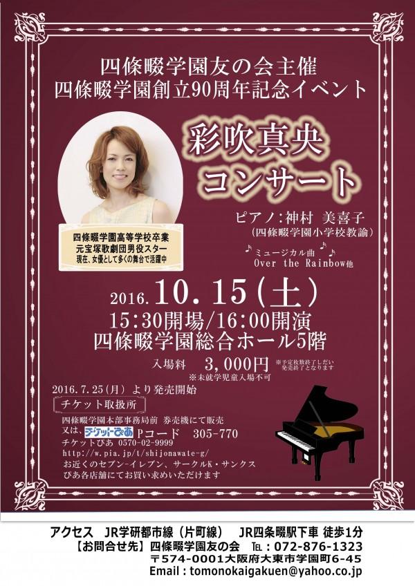 四条畷学園コンサート最新