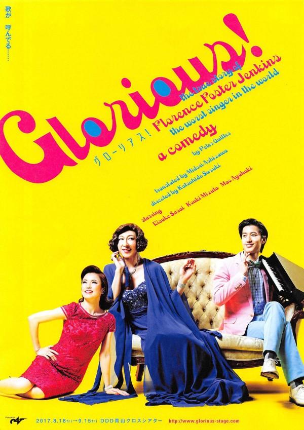 Glorious_チラシ