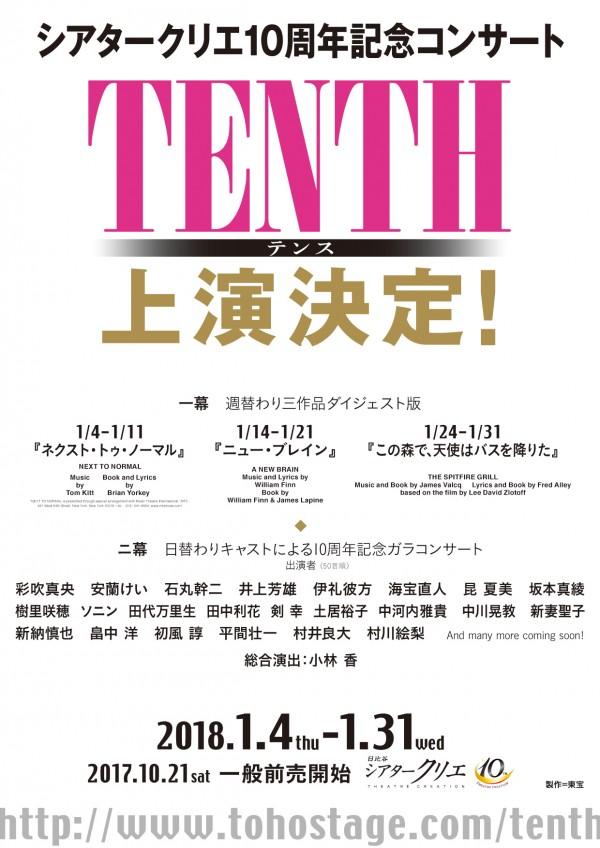 TENTH_先行チラシ
